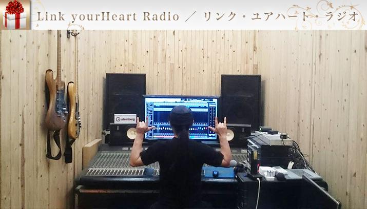 リンク・ユアハート・ラジオ