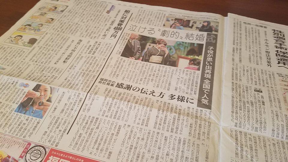 Yahoo!アクセスランキング2位!西日本新聞にメモリプレイ紹介されました!