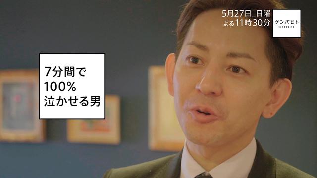 TBSテレビ「ゲンバビト」に弊社代表 村部大介が出演