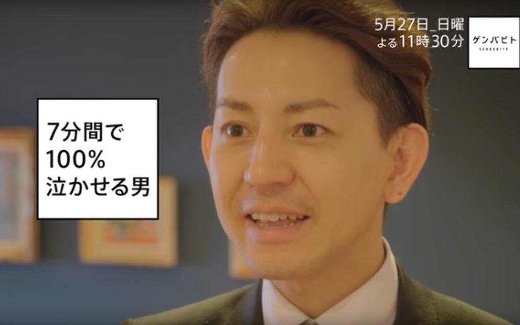 5/2723:30放送TBS「ゲンバビト」に弊社代表村部大介が出演致します!