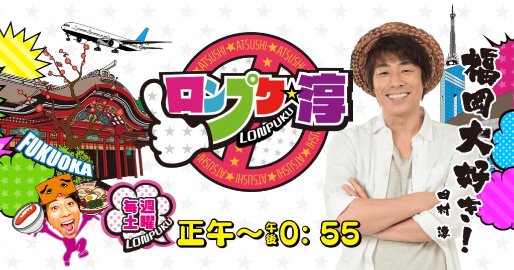 10/6放送 九州朝日放送「ロンプク淳」にてメモリプレイが紹介されます