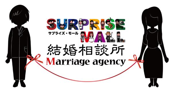 サプライズモールの結婚相談所オープン